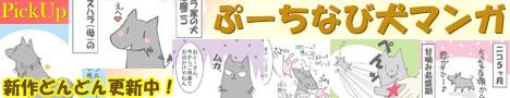 ぷーちなび犬マンガ